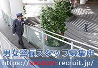 名古屋・警備の求人ならセクダム株式会社